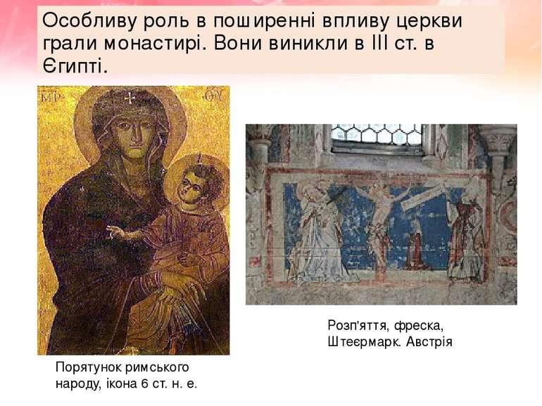 Особливу роль в поширенні впливу церкви гралимонастирі. Вони виникли в IIIс...