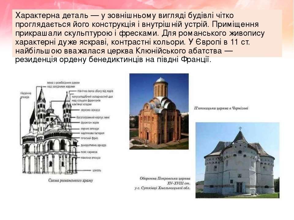 Характерна деталь— у зовнішньому вигляді будівлі чітко проглядається його ко...