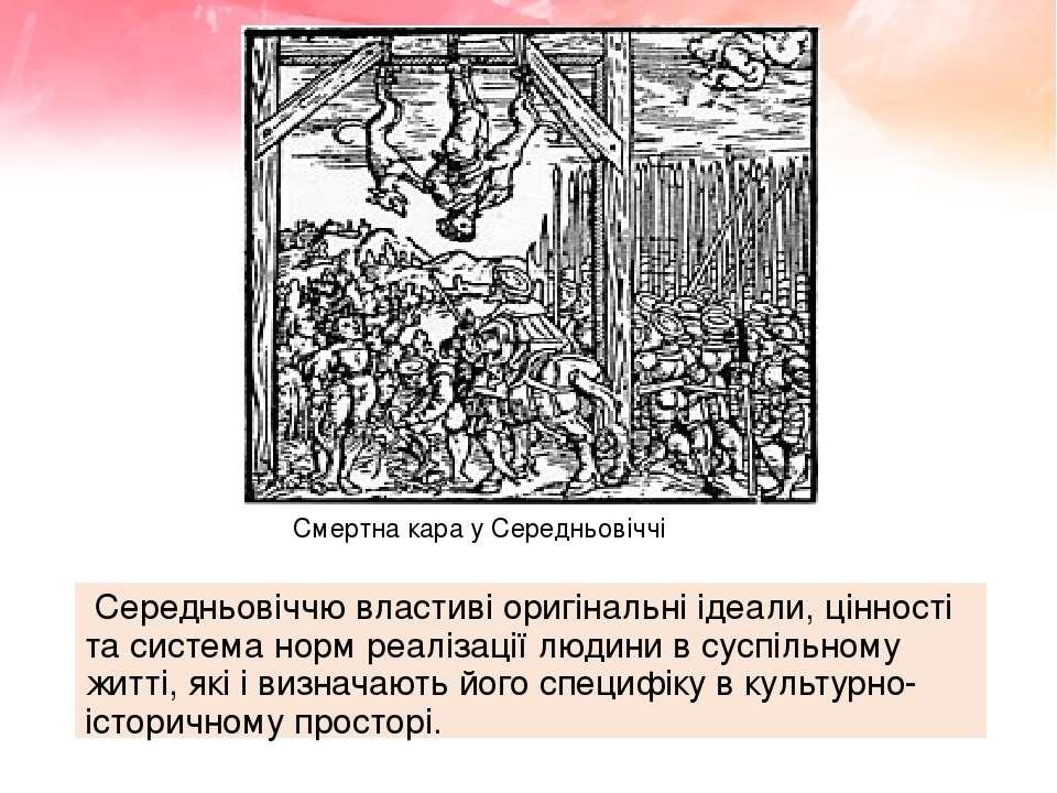 Середньовіччю властиві оригінальні ідеали, цінності та система норм реалізац...