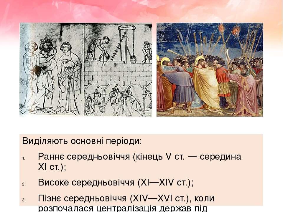 Виділяють основні періоди: Раннє середньовіччя(кінець Vст.— середина XIст...