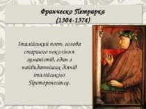Франческо Петрарка (1304-1374) Італійський поет, голова старшого покоління гу...