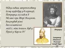 Імператор свяшенної Римської імперії Карл IV Петрарка Відхиливши запропонован...