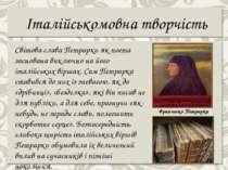 Італійськомовна творчість Франческо Петрарка Світова слава Петрарки як поета ...