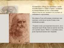 Цікавий факт, Мона Ліза проживає у своїй власній кімнаті в Луврі в Парижі і з...