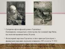 Сатирично-філософський роман«Гаргантюа і Пантагрюель»складається з п'яти ча...