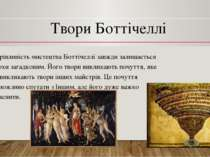 Твори Боттічеллі Чарівливість мистецтва Боттічеллі завжди залишається трохи з...