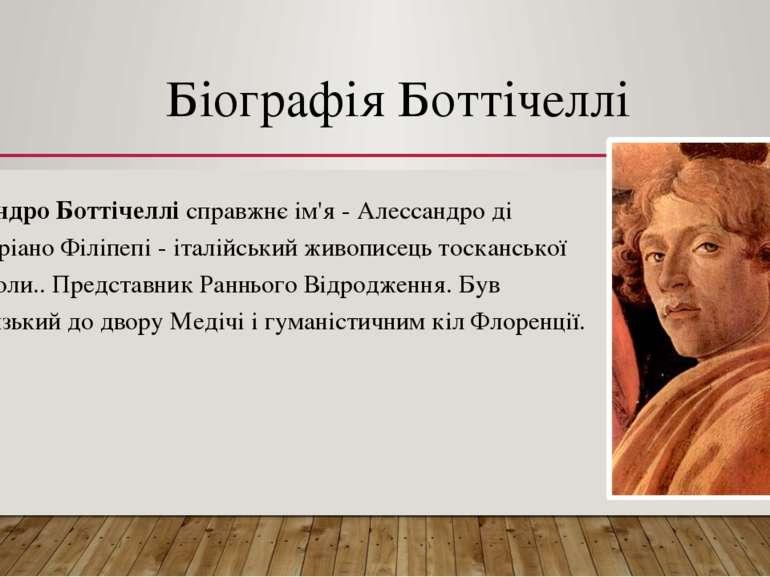 Біографія Боттічеллі Сандро Боттічеллі справжнє ім'я - Алессандро ді Маріано ...