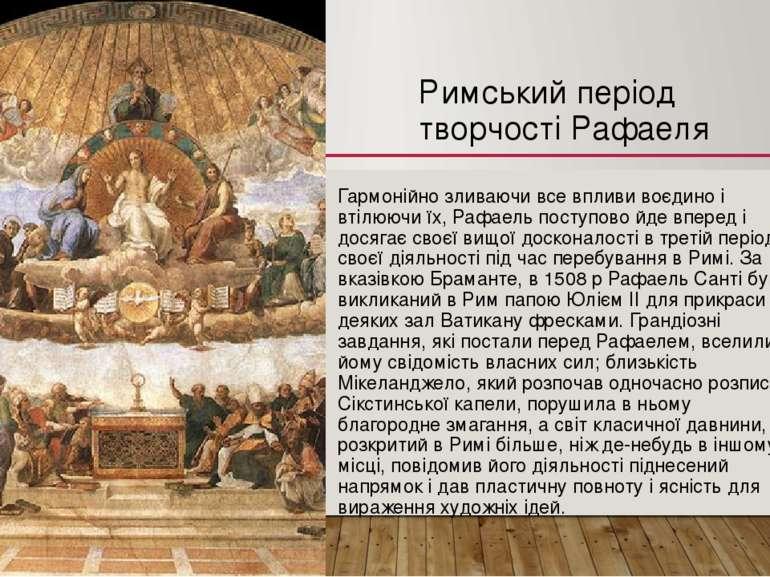 Римський перiод творчостi Рафаеля Гармонійно зливаючи все впливи воєдино і вт...