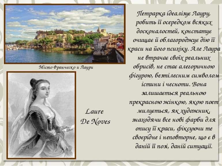 Місто Франческо и Лаури Laure De Noves Петрарка ідеалізує Лауру, робить її ос...