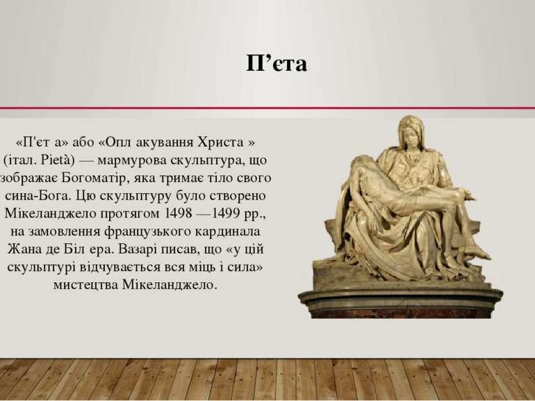 П'єта «П'єт а» або «Опл акування Христа » (італ. Pietà) — мармурова скульптур...