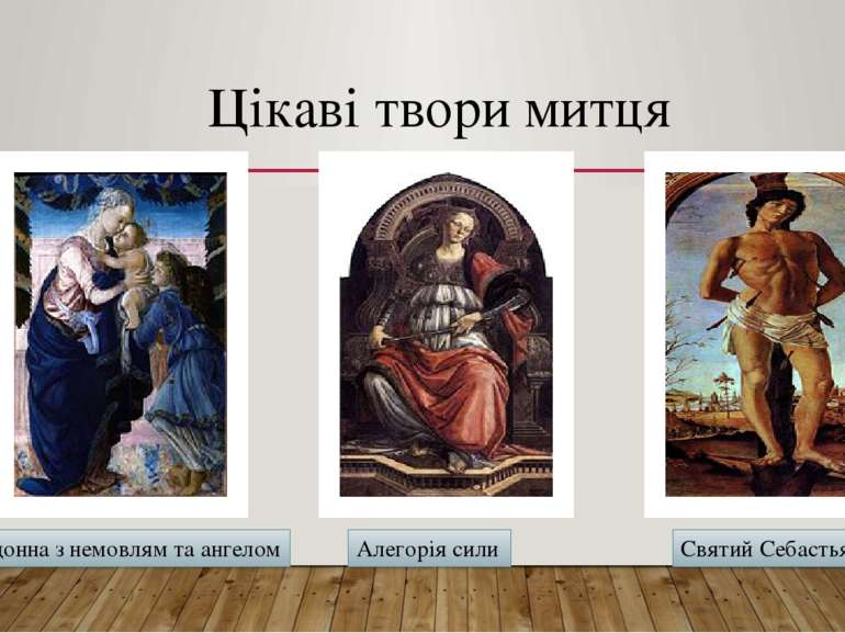 Цікаві твори митця Мадонна з немовлям та ангелом Алегорія сили Святий Себастьян