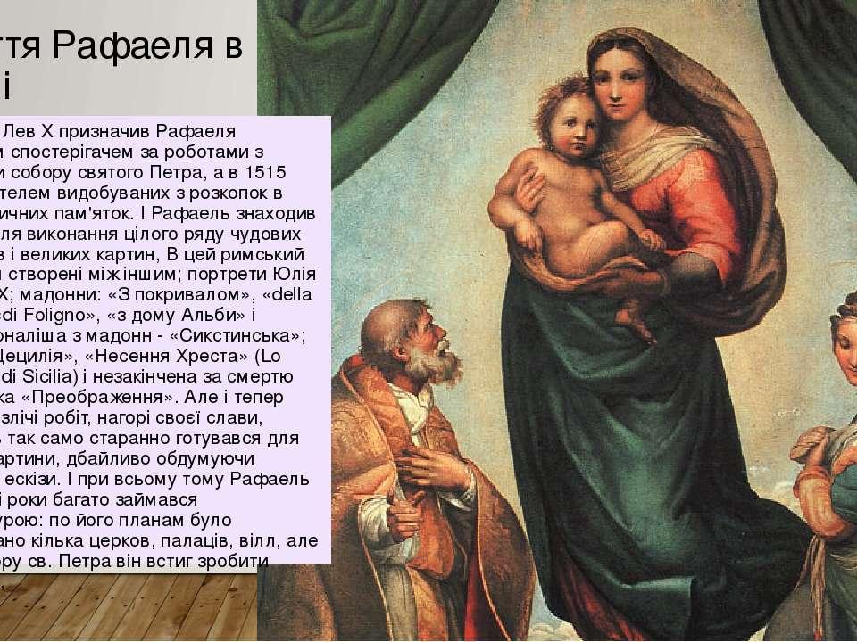 Життя Рафаеля в Римі У 1514 г, Лев X призначив Рафаеля головним спостерігачем...