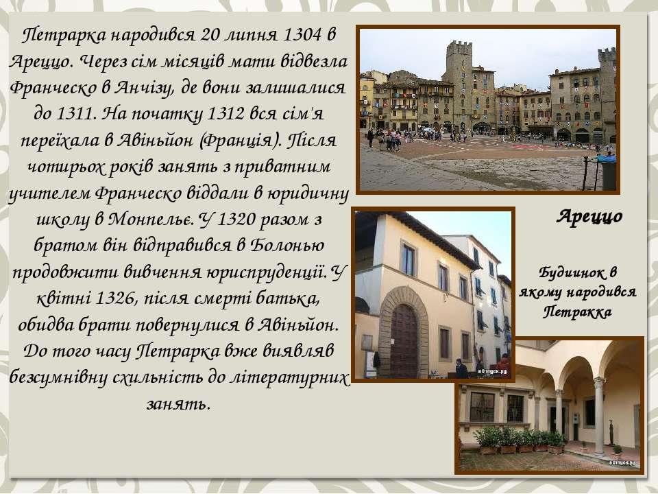Ареццо Будиинок в якому народився Петракка Петрарка народився 20 липня 1304...