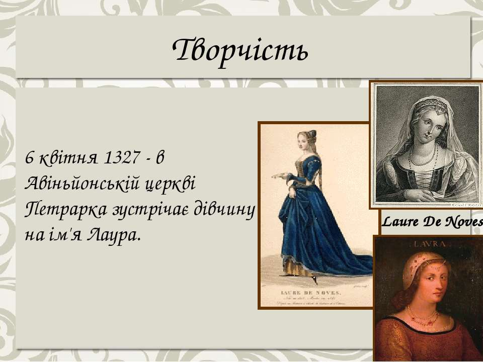 Творчість Laure De Noves 6 квітня 1327 - в Авіньйонській церкві Петрарка зуст...