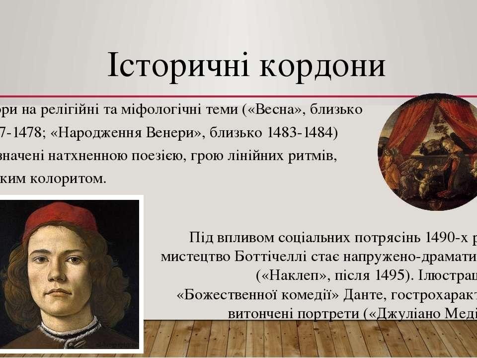 Історичні кордони Твори на релігійні та міфологічні теми («Весна», близько 14...