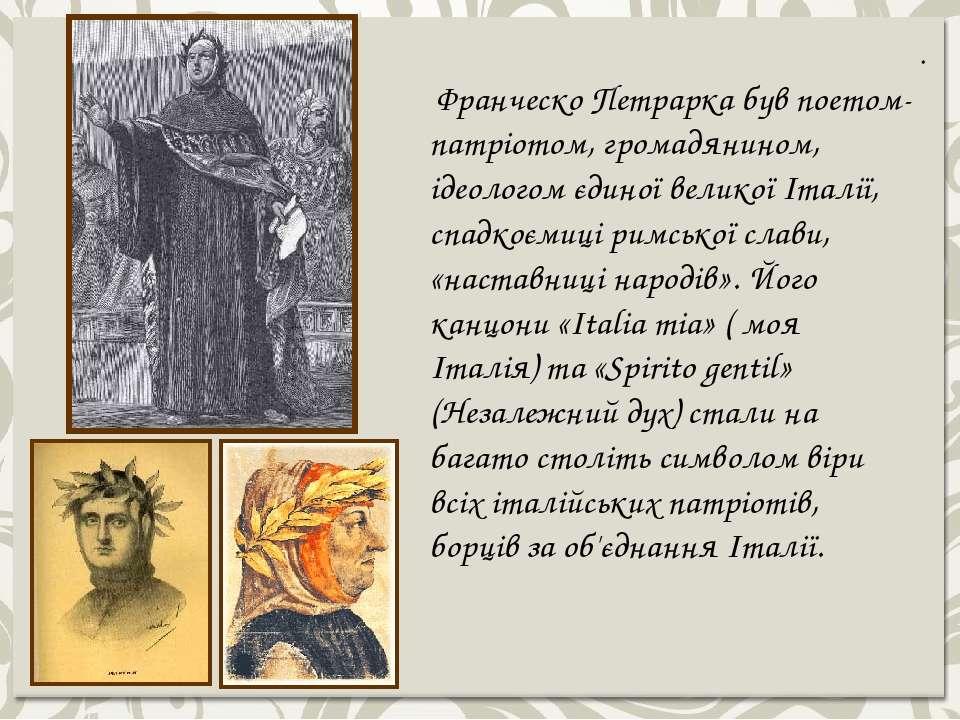 . Франческо Петрарка був поетом-патріотом, громадянином, ідеологом єдиної ве...