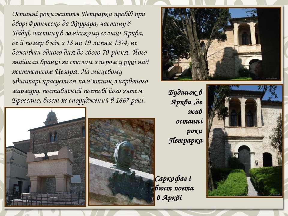 Будинок в Арква ,де жив останні роки Петрарка Саркофаг і бюст поета в Аркві О...