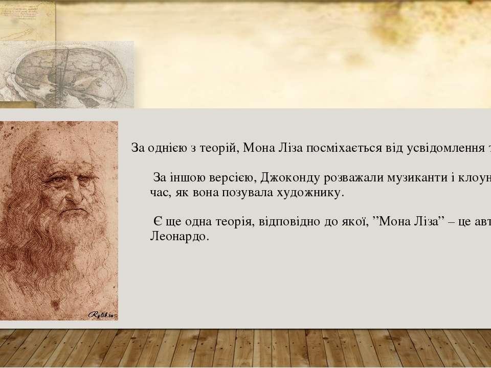 За однією з теорій, Мона Ліза посміхається від усвідомлення таємниці За іншою...