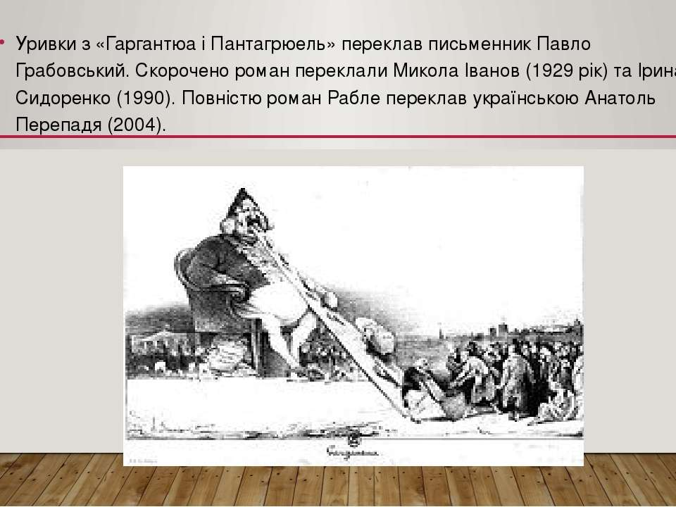 Уривки з «Гаргантюа і Пантагрюель» переклав письменникПавло Грабовський. Ско...
