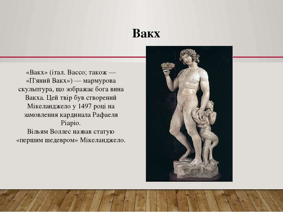 Вакх «Вакх» (італ. Bacco; також — «П'яний Вакх») — мармурова скульптура, що з...