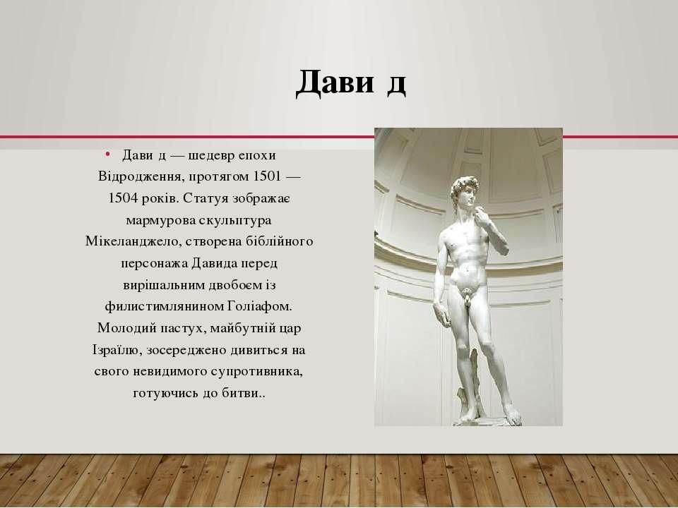Дави д Дави д — шедевр епохи Відродження, протягом 1501 — 1504 років. Статуя ...