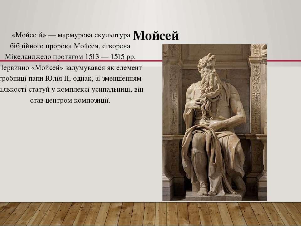 Мойсей «Мойсе й» — мармурова скульптура біблійного пророка Мойсея, створена М...