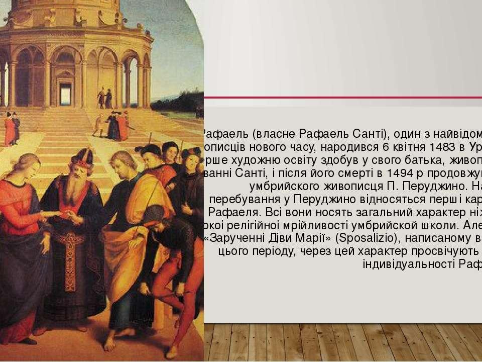 Рафаель (власне Рафаель Санті), один з найвiдомiших живописців нового часу, н...