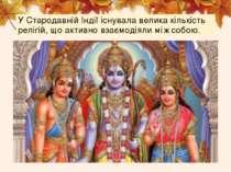 У Стародавній Індії існувала велика кількість релігій, що активно взаємодіяли...