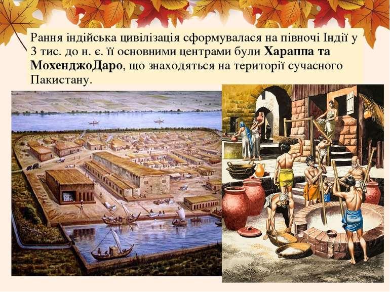 Рання індійська цивілізація сформувалася на півночі Індії у 3 тис. до н. є. ї...