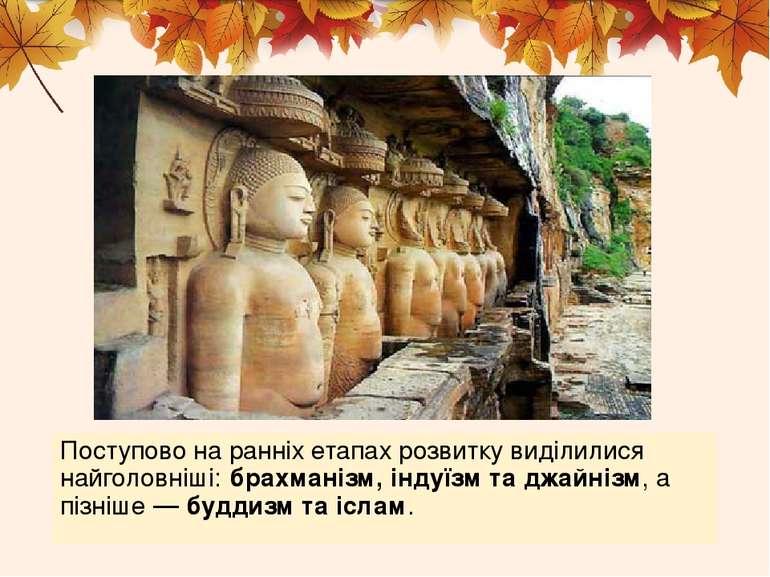 Поступово на ранніх етапах розвитку виділилися найголовніші: брахманізм, інду...