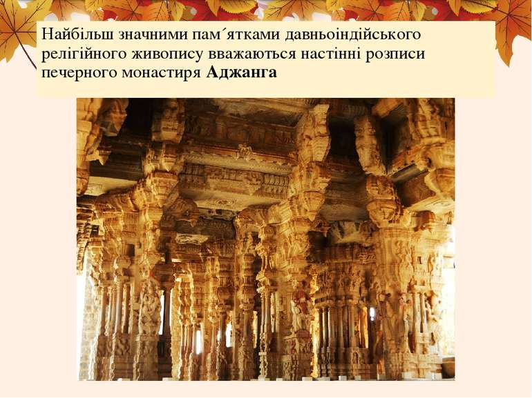 Найбільш значними пам´ятками давньоіндійського релігійного живопису вважаютьс...