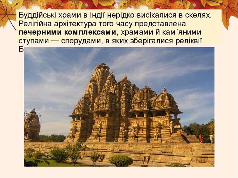 Буддійські храми в Індії нерідко висікалися в скелях. Релігійна архітектура т...
