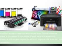 Недоліки лазерних принтерів При роботі лазерного принтера виділяється озон. Л...