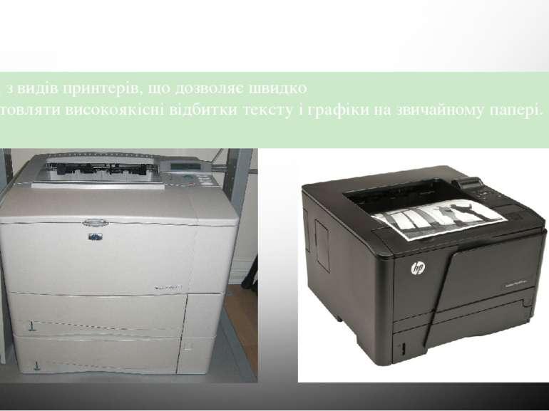 Лазерний принтер - один з видів принтерів, що дозволяє швидко виготовляти вис...