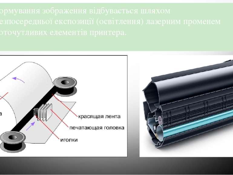 Формування зображення відбувається шляхом безпосередньої експозиції (освітлен...