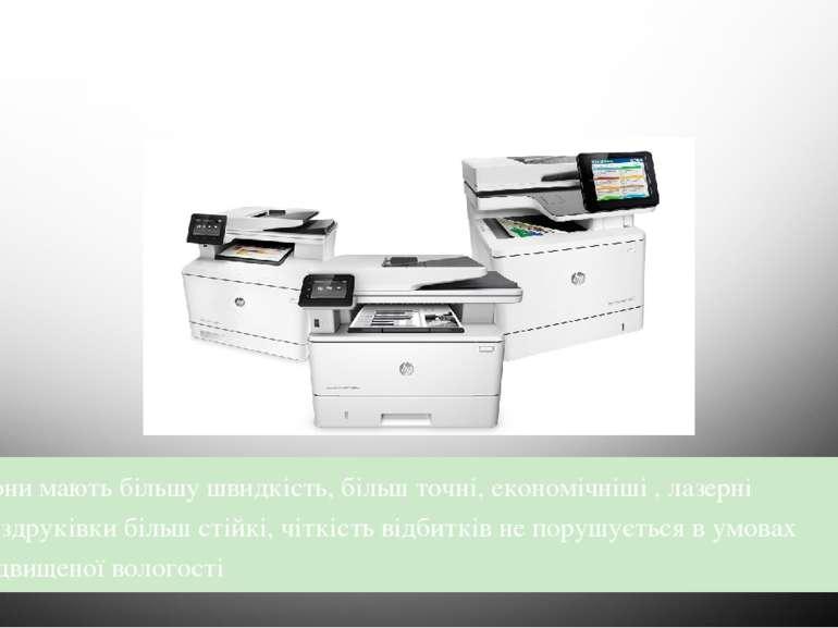 Переваги лазерних принтерів Вони мають більшу швидкість, більш точні, економі...