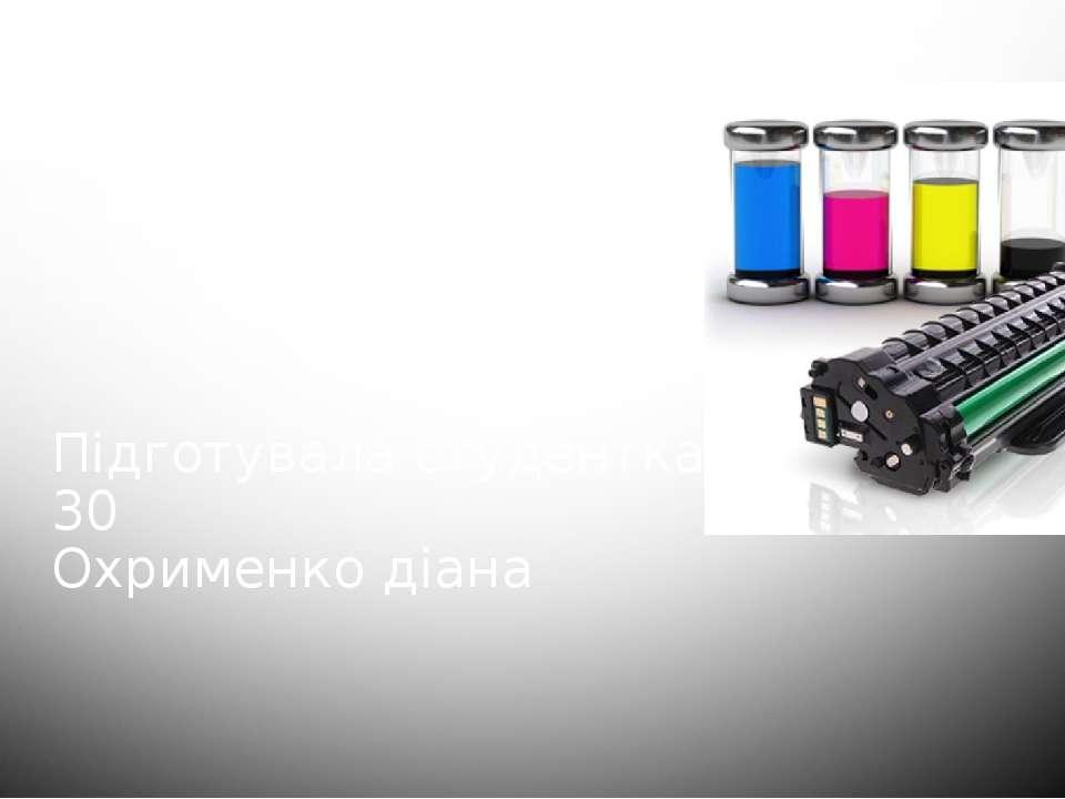 Лазерні принтери Підготувала студентка групи 1-е-30 Охрименко діана