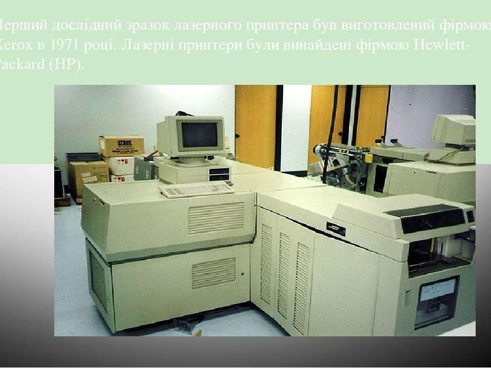 Перший дослідний зразок лазерного принтера був виготовлений фірмою Xerox в 19...