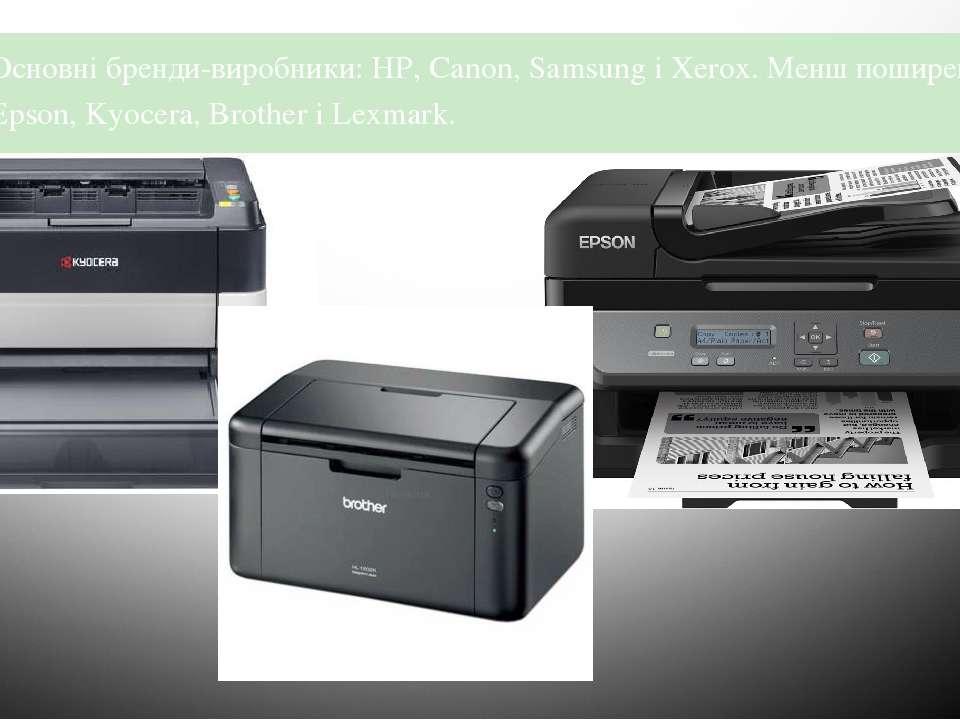 Основні бренди-виробники: HP, Canon, Samsung і Xerox. Менш поширені Epson, Ky...