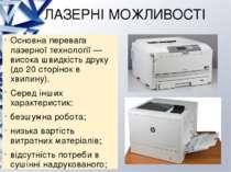 ЛАЗЕРНІ МОЖЛИВОСТІ Основна перевага лазерної технології — висока швидкість др...