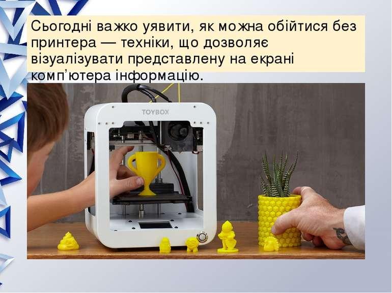 Сьогодні важко уявити, як можна обійтися без принтера — техніки, що дозволяє ...
