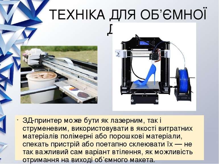 ТЕХНІКА ДЛЯ ОБ'ЄМНОЇ ДРУКУ ЗД-принтер може бути як лазерним, так і струменеви...