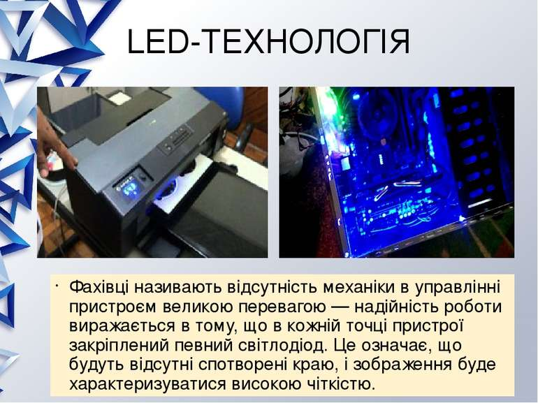 LED-ТЕХНОЛОГІЯ Фахівці називають відсутність механіки в управлінні пристроєм ...