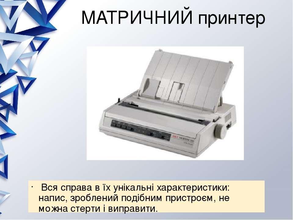 МАТРИЧНИЙ принтер Вся справа в їх унікальні характеристики: напис, зроблений...
