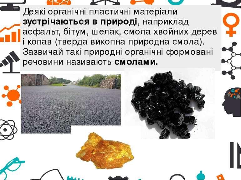 Деякі органічні пластичні матеріали зустрічаються в природі, наприклад асфаль...