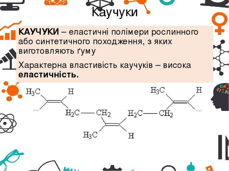 Каучуки КАУЧУКИ– еластичні полімери рослинного або синтетичного походження, ...
