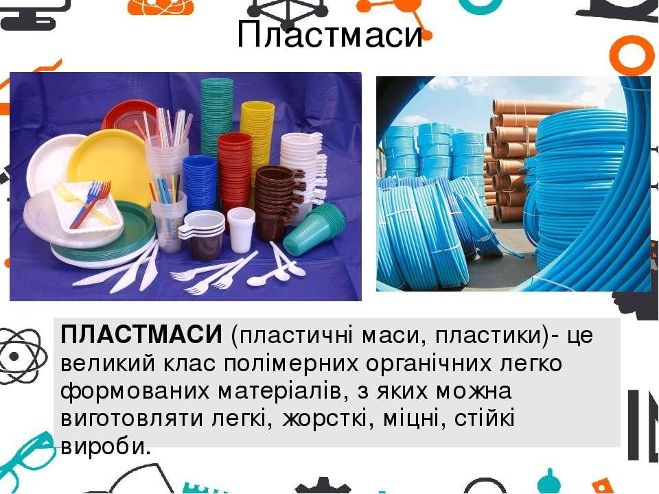 Пластмаси ПЛАСТМАСИ (пластичні маси, пластики)- це великий клас полімерних ор...