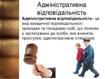 Адміністративна відповідальність Адміністративна відповідальність- це вид юри...