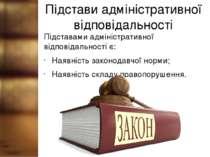 Підстави адміністративної відповідальності Підставами адміністративної відпов...