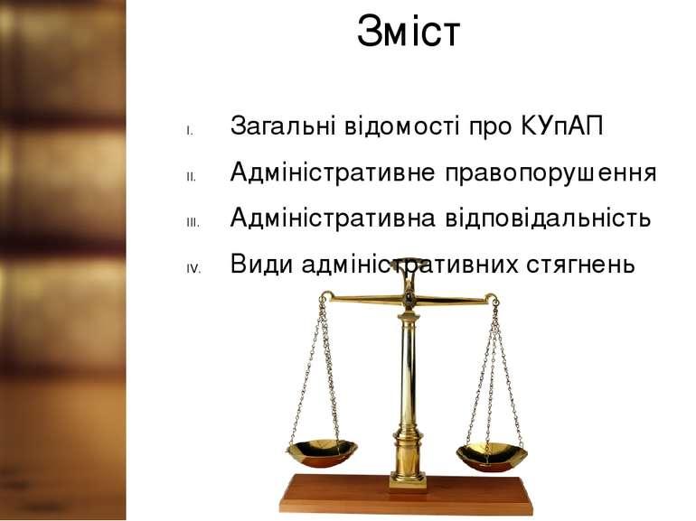 Зміст Загальні відомості про КУпАП Адміністративне правопорушення Адміністрат...